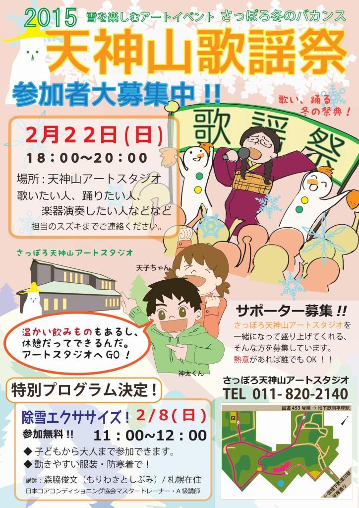 歌謡祭ビラ_jpg