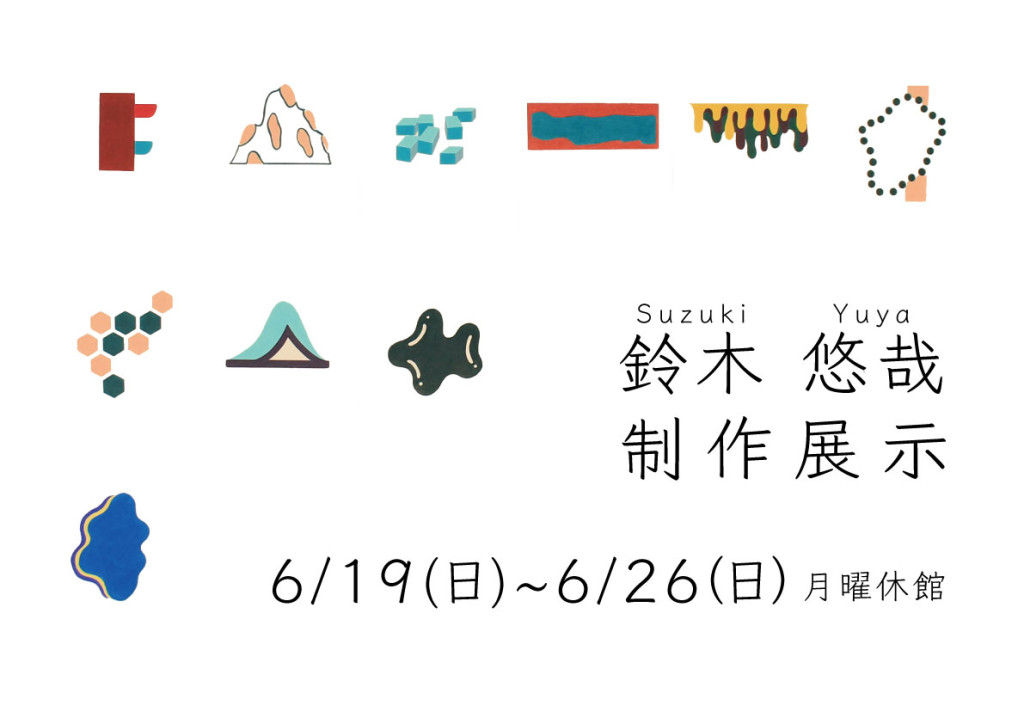 Suzuki_yuya制作展示