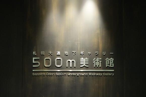 20161123-500m_re
