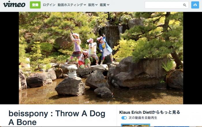 グーテンモルゲン山「beisspony - Throw A Dog A Bone」