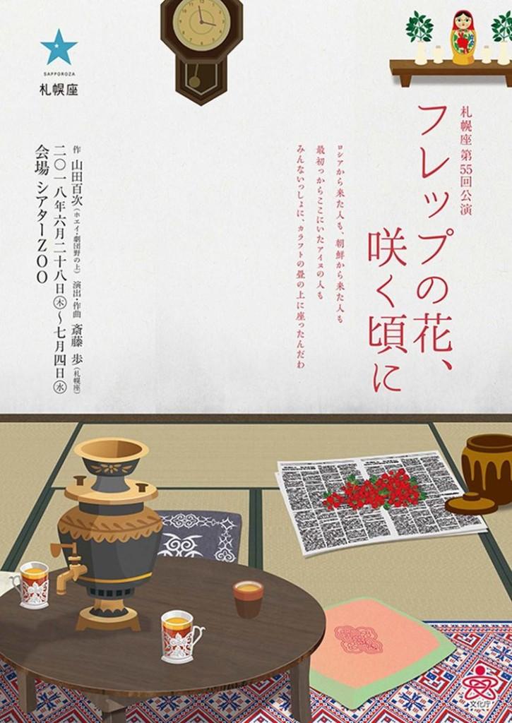 Fureppu_omote_画像統合_ol